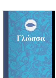 Γλώσσα Ψάρι {inforgraphic}