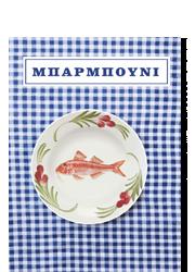 mparmpouni-thumb