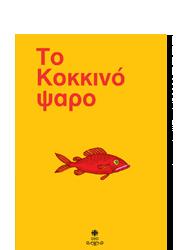 redfish-thumb